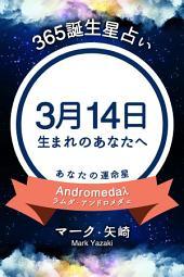 365誕生日占い〜3月14日生まれのあなたへ〜