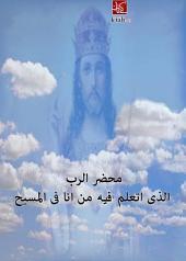 محضر الرب الذى أتعلم فيه من أنا فى المسيح