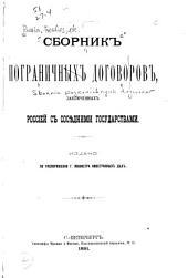 Сборник пограничных договоров, заключенных Россіей с соседними государствами