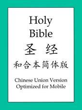 圣经和合本简体版: Holy Bible, S.Chinese Union Version
