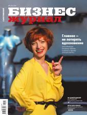 Бизнес-журнал, 2014/07: Саратовская область
