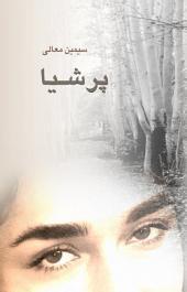 پرشيا: Persia
