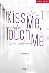 키스 미, 터치 미(Kiss Me, Touch Me) (19금 개정판) 1