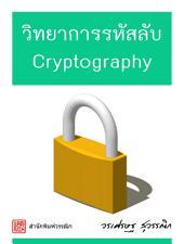 วิทยาการรหัสลับ Cryptography