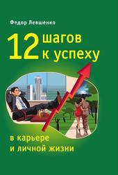 12 шагов к успеху в карьере и личной жизни: Практическое пособие по личностному росту