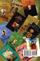 Urdo Odes of Shaida: Shaam e Ghareeb