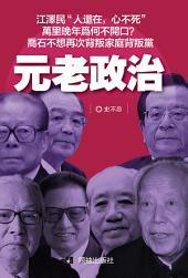 《元老政治》