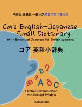 コア 英和小辞典 (ローマ字読みつき): Core English-Japanese Small Dictionary (with Romanized Japanese for English speakers)