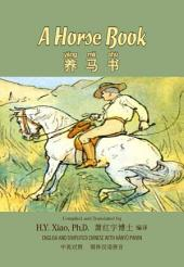 05 - A Horse Book (Simplified Chinese Hanyu Pinyin): 养马书(简体汉语拼音)