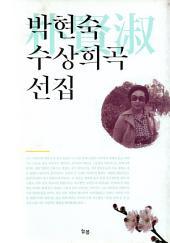 박현숙 수상희곡 선집