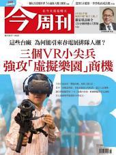 今周刊 第1060期: 一個玩具改變世界 36歲無人機王解密