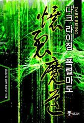 [세트] 다크 라이징 폭렬마도 (전7권/완결)