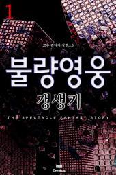 [세트]불량영웅 갱생기(전7권,완)