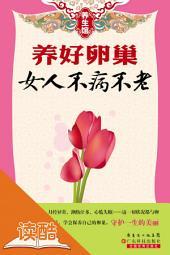 养好卵巢女人不病不老(读酷专家版)