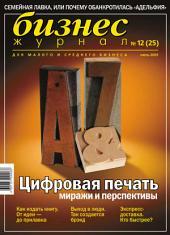 Бизнес-журнал, 2003/12