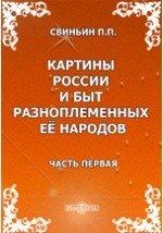 Картины России и быт разноплеменных её народов