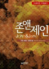 [세트] 존앤제인 (John&Jane) (전2권/완결)