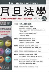 月旦法學雜誌第224期