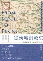 從漢城到燕京: 朝鮮使者眼中的東亞世界
