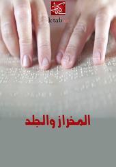 المخراز والجلد