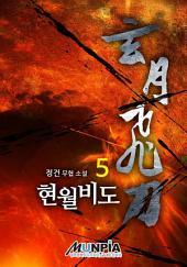 현월비도 5권(완결)