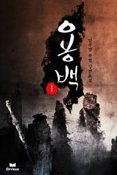 [세트]용백(전3권,완)