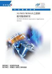 3G/WIFI/WIMAX之創新應用服務研究報告