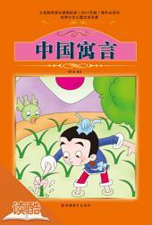 中国寓言(读酷儿童文学精选版)