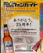 The Japanese Telephone Directory   Guide of Southern California PDF