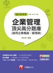 108年企業管理頂尖高分題庫(適用管理學、管理概論)