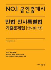 No.1 공인중개사 민법·민사특별법 기출문제집 연도별 6년: 공인중개사 시험대비