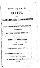 Послѣдній новик, или, Завоеваніе Лифляндіи в царствованіе Петра Великаго: историческій роман
