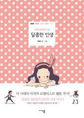 달콤한 인생: 네이버 인기 연애공감 웹툰