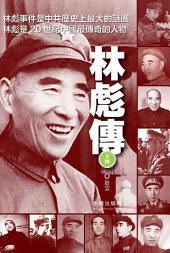 《林彪傳》(下)