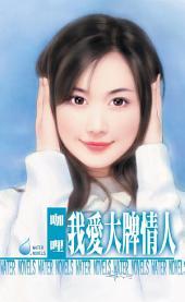 愛上大牌情人: 禾馬文化水叮噹系列409