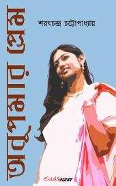 অনুপমার প্রেম / Anupamar Prem (Bengali): Classic Bengali Novel