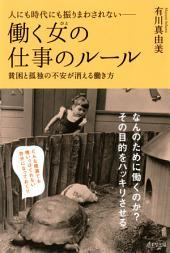 人にも時代にも振りまわされない 働く女(ひと)の仕事のルール(きずな出版): 貧困と孤独の不安が消える働き方