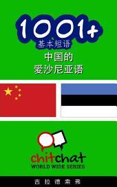 1001+ 基本短语 中国的 - 爱沙尼亚语