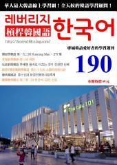 槓桿韓國語學習週刊第190期: 最豐富的韓語自學教材