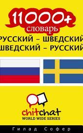 11000+ Pусский - шведский шведский - Pусский словарь