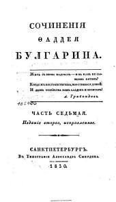 Сочинения Фаддея Булгарина: Часть седьмая