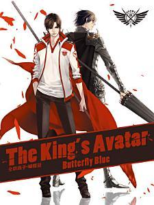 The King s Avatar 7 Anthology PDF