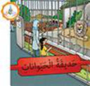 Arabic Club Readers - Red B Band: the Zoo