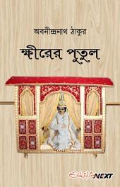 ক্ষীরের পুতুল / Khirer Putul (Bengali): Bengali Children's classic storie