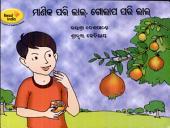 Manika Pari Lal, Golap Pari Lal: Jayashree Deshpande