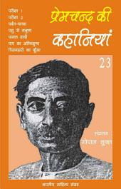 प्रेमचन्द की कहानियाँ - 23 (Hindi Sahitya): Premchand Ki Kahaniya - 23 (Hindi Stories)
