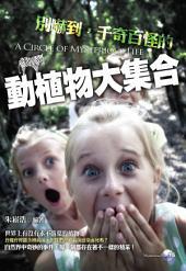 別嚇到,千奇百怪的動植物大集合: 智學堂文化025