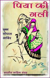 पिया की गली (Hindi Sahitya): Piya Ki Gali (Hindi Novel)
