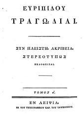 Euripidis Tragoediae: Hecuba ; Orestes ; Phoenissae ; Medea