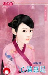 心滿意足~三寶除三害之二<限>: 禾馬文化紅櫻桃系列078
